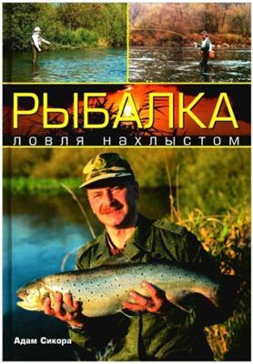 Рыбалка. Ловля нахлыстом (2006) скачать