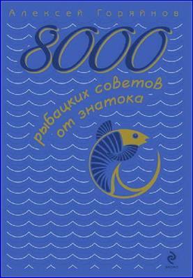 8000 рыбацких советов от знатока (2010) скачать