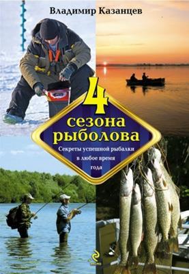 Четыре сезона рыболова (2012) скачать
