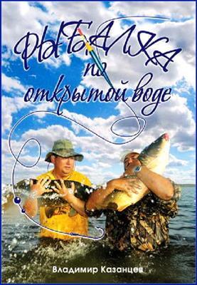 Рыбалка по открытой воде (2010) скачать