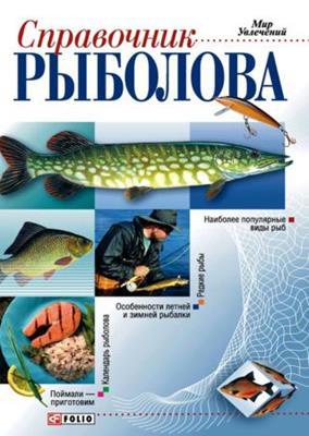 Справочник рыболова (2005) скачать
