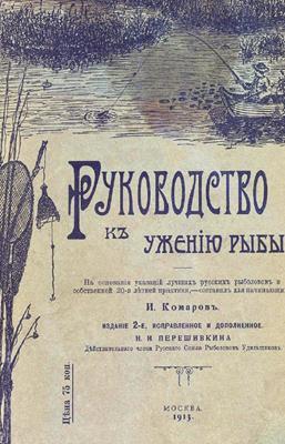РУКОВОДСТВО КЪ УЖЕНIЮ РЫБЫ (1913) скачать
