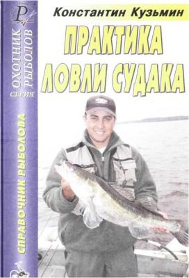 Практика ловли судака (2005) скачать