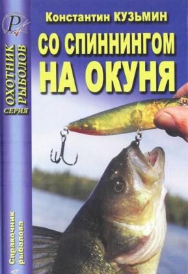 Со спиннингом на окуня (2007) скачать