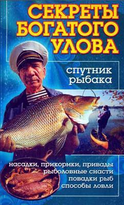 Секреты богатого улова (2000) скачать