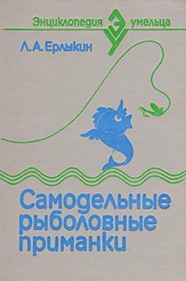Самодельные рыболовные приманки (1992) скачать