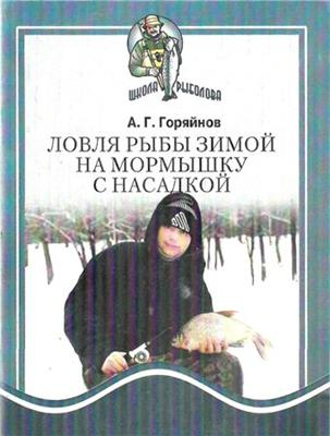 Ловля рыбы зимой на мормышку с насадкой (2004) скачать