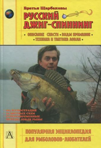 Русский джиг-спиннинг (2006) скачать