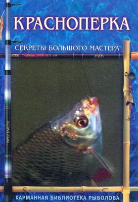 Красноперка. Секреты большого мастера (2001) скачать
