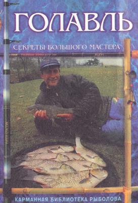 Голавль. Секреты большого мастера (2000) скачать