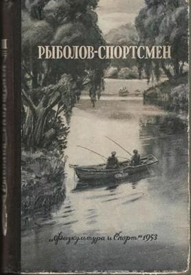 Рыболов - спортсмен. Том III (1952) скачать
