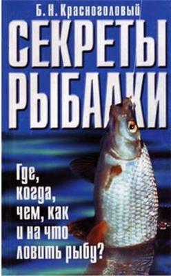 Секреты рыбалки: где, когда, чем, как и на что ловить рыбу? (2000) скачать