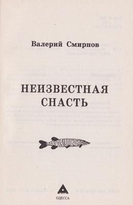 Неизвестная снасть (2001) скачать