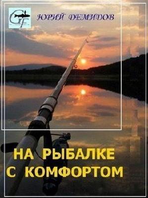 На рыбалке с комфортом (2011) скачать