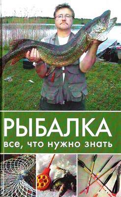 Рыбалка. Все, что нужно знать (2009) скачать