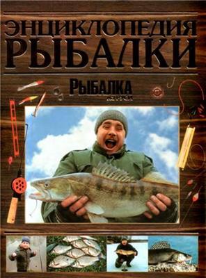 Энциклопедия рыбалки (2008) скачать