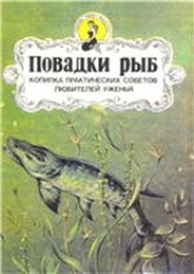 Повадки рыб (Копилка практических советов любителей уженья) (1993) скачать