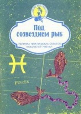 Под созвездием рыб (Копилка практических советов любителей уженья) (1994) скачать
