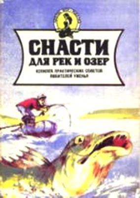 Снасти для рек и озёр (Копилка практических советов любителей уженья) (1991) скачать