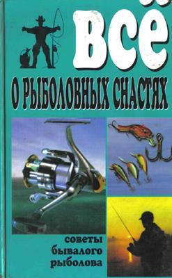 Все о рыболовных снастях (2001) скачать