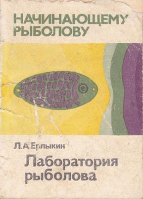 Лаборатория рыболова (1987) скачать