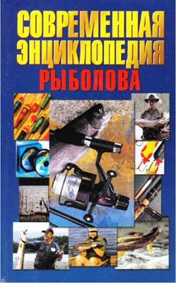 Современная энциклопедия рыболова (2003) скачать
