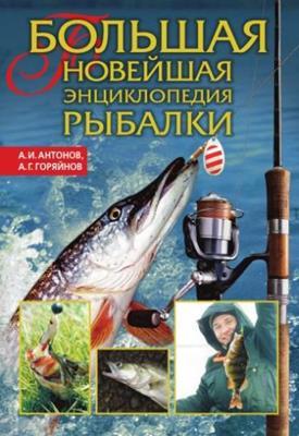 Большая новейшая энциклопедия рыбалки (2010) скачать