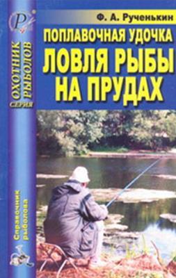 Поплавочная удочка. Ловля рыбы на прудах - Справочник (2005) скачать