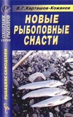 Новые рыболовные снасти. Справочник (2005) скачать