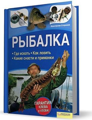 Рыбалка. Где искать. Как ловить. Какие снасти и приманки (2011) скачать