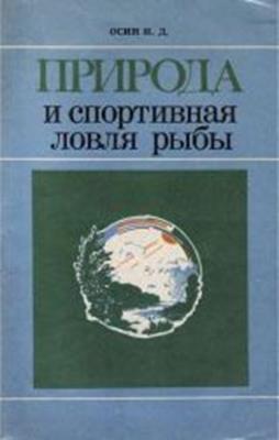 Природа и спортивная ловля рыбы (1985) скачать