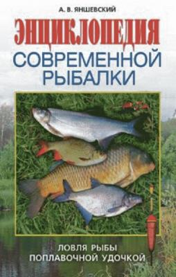Энциклопедия современной рыбалки. Ловля рыбы поплавочной удочкой скачать