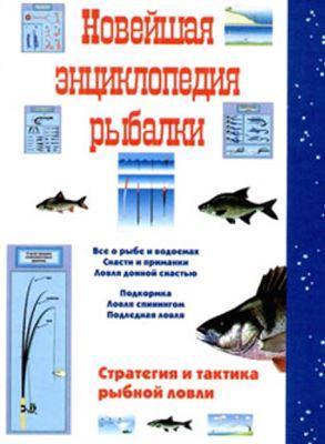 Новейшая энциклопедия рыбалки скачать