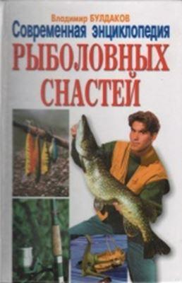 Современная энциклопедия рыболовных снастей скачать