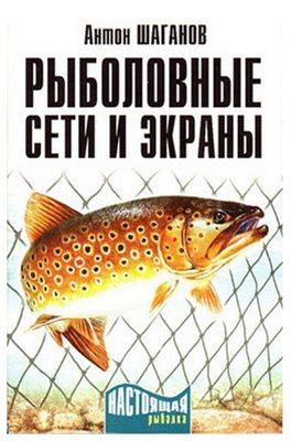 Рыболовные сети и экраны скачать