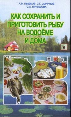Как сохранить и приготовить рыбу на водоеме и дома скачать