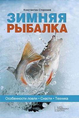 Зимняя рыбалка. Особенности ловли. Снасти. Техника