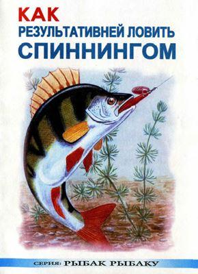 С.Г. Смирнов - Как результативней ловить спиннингом скачать
