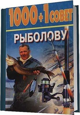 Белов Н.В. - 1000+1 совет рыболову скачать