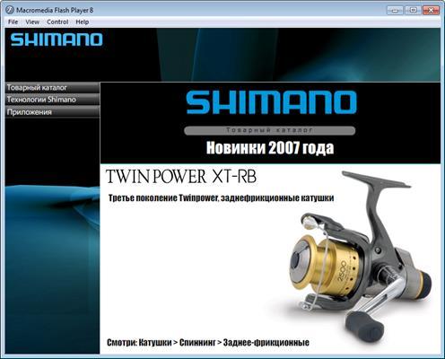 """Электронный каталог """"SHIMANO"""" 2007 скачать"""