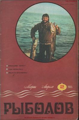 Рыболов №2 (1985) скачать