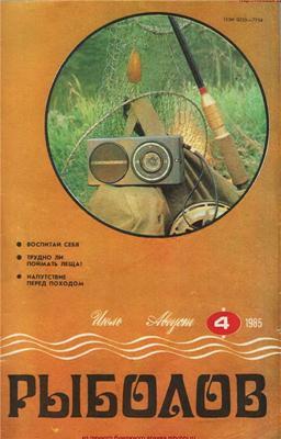 Рыболов №4 (1985) скачать