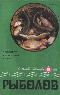 Рыболов №5 (1985) скачать