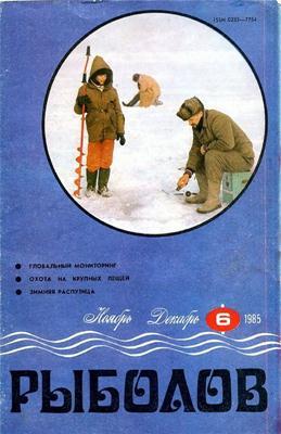 Рыболов №6 (1985) скачать