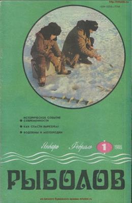 Рыболов №1 (1986) скачать