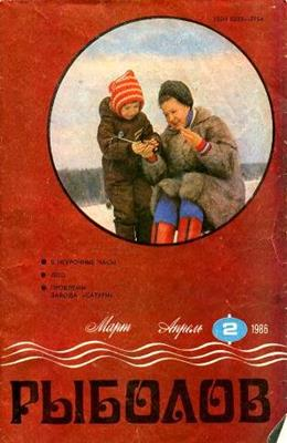 Рыболов №2 (1986) скачать