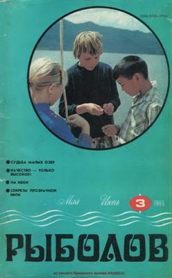 Рыболов №3 (1986) скачать