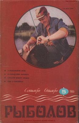 Старые журнал о рыбалке