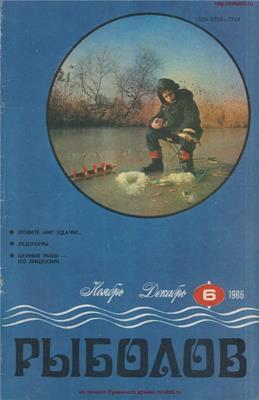 Рыболов №6 (1986) скачать