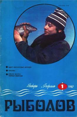 Рыболов №1 (1987) скачать
